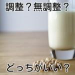 豆乳は無調整、調整?バストアップ効果が期待できるのは?