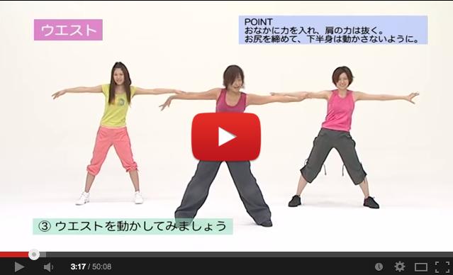 樫木式_カーヴィーダンスで即やせる!_-_YouTube