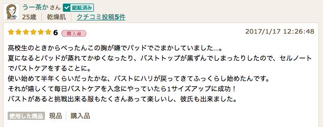 cellnote_kutikomi5