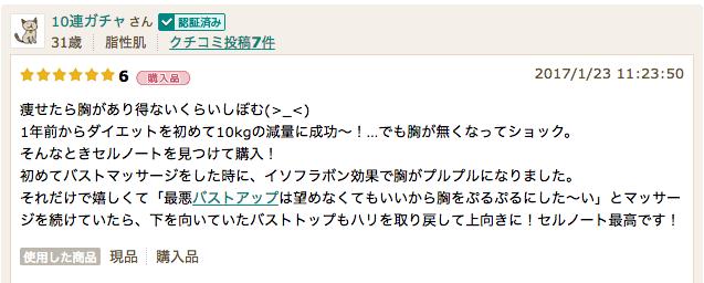 cellnotekutikomi3